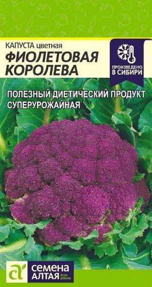 Капуста Цветная Фиолетовая Королева/Сем Алт/цп 0,3 гр.