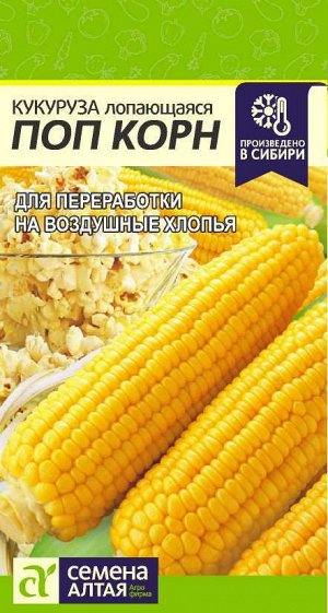 Кукуруза Поп Корн/Сем Алт/цп 5 гр.