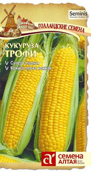 Кукуруза Трофи/Сем Алт/цп 2 гр. Seminis (Голландские Семена)