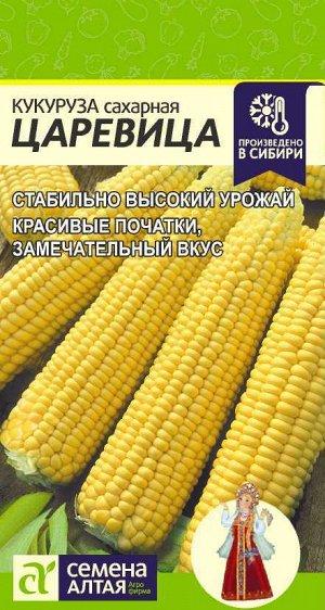 Кукуруза Царевица/Сем Алт/цп 5 гр.