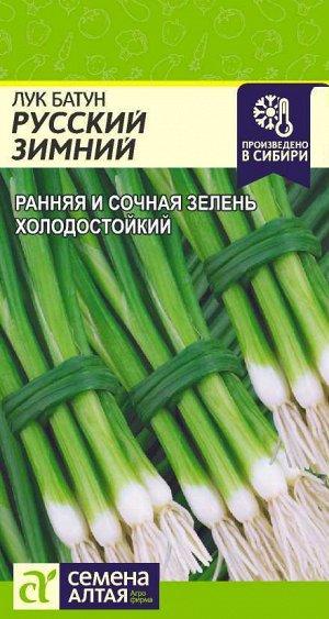 Лук Батун Русский Зимний/Сем Алт/цп 1 гр.