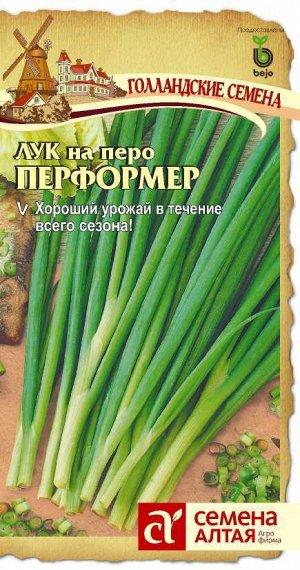 Лук на Перо Перформер/Сем Алт/цп 0,2 гр. Bejo (Голландские Семена)