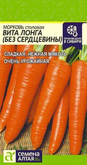 Морковь Вита Лонга (Без Сердцевины)/Сем Алт/2