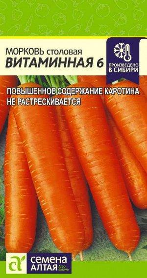 Морковь Витаминная 6/Сем Алт/цп 2 гр.