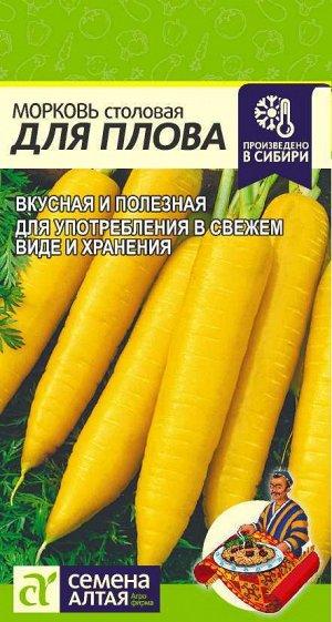 Морковь Для Плова/Сем Алт/цп 2 гр.