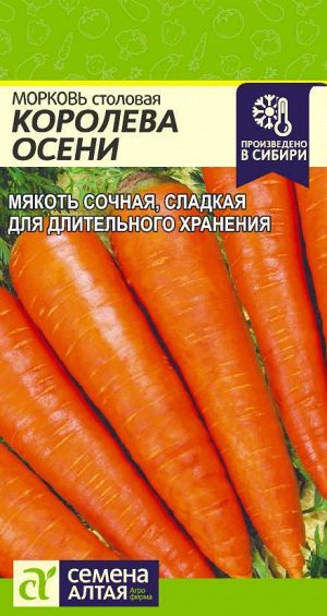Морковь Королева Осени/Сем Алт/цп 2 гр