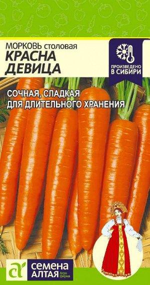 Морковь Красна Девица/Сем Алт/цп 2 гр.