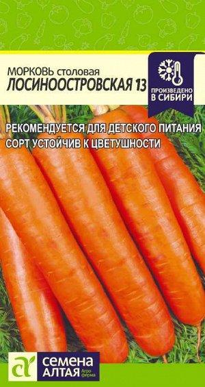 Морковь Лосиноостровская 13/Сем Алт/цп 2 гр.