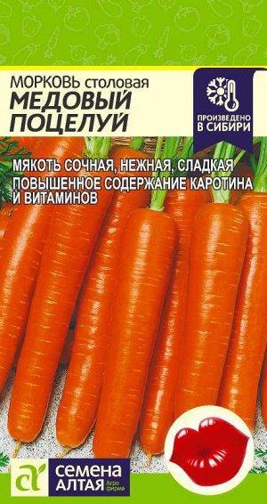 Морковь Медовый Поцелуй/Сем Алт/цп 2 гр.