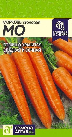 Морковь МО/Сем Алт/цп 2 гр.