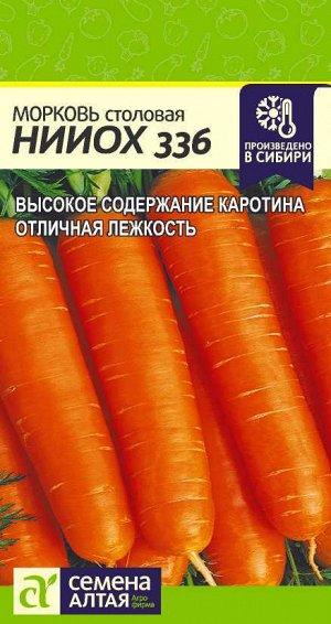 Морковь НИИОХ 336/Сем Алт/цп 2 гр.
