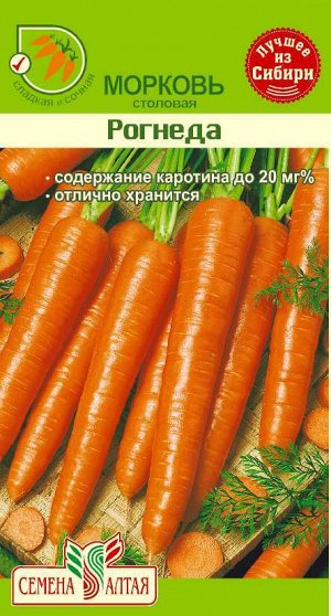 Морковь Рогнеда/Сем Алт/цп 1,5 гр.