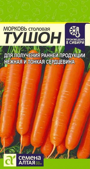 Морковь Тушон/Сем Алт/цп 2 гр.