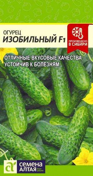 Огурец Изобильный F1/Сем Алт/цп 0,3 гр.