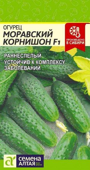 Огурец Моравский Корнишон F1/Сем Алт/цп 0,3 гр.