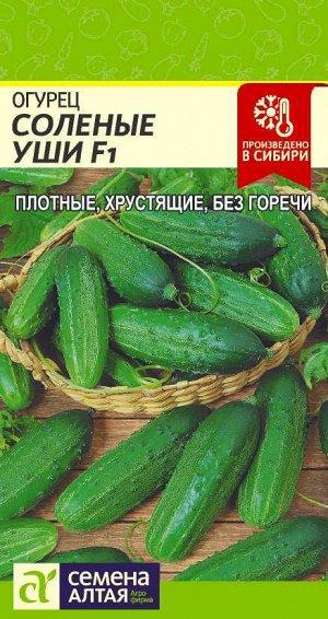 Огурец Соленые Уши F1/Сем Алт/цп 0,3 гр.