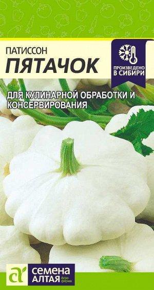 Патиссон Пятачок/Сем Алт/цп 2 гр.