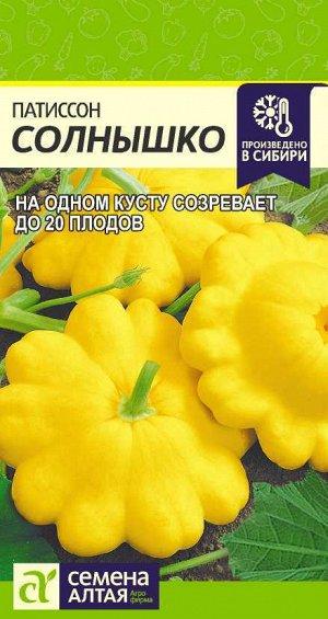Патиссон Солнышко/Сем Алт/цп 2 гр.