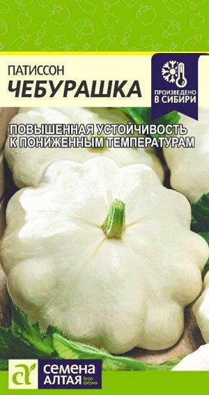 Патиссон Чебурашка/Сем Алт/цп 2 гр.