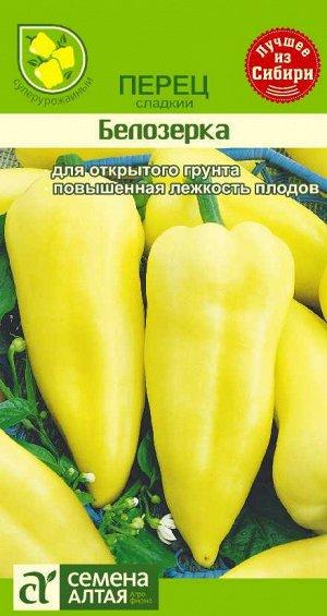 Перец Белозерка/Сем Алт/цп 0,2 гр.