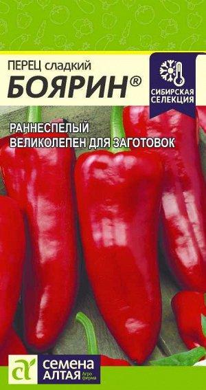 Перец Боярин/Сем Алт/цп 0,1 гр. Наша Селекция!