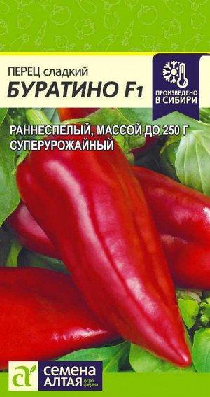Перец Буратино/Сем Алт/цп 0,1 гр.