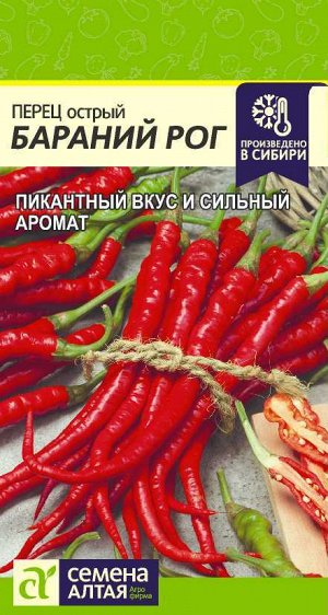 Перец Острый Бараний Рог/Сем Алт/цп 0,2 гр.