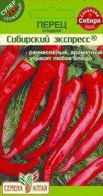 Перец Сибирский Экспресс/Сем Алт/цп 15 шт. Наша Селекция!