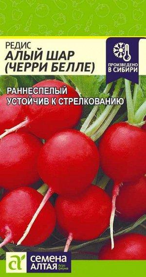 Редис Алый Шар/Сем Алт/цп 2 гр.