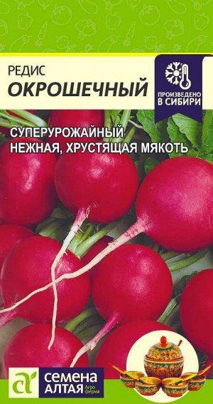 Редис Окрошечный/Сем Алт/цп 2 гр.