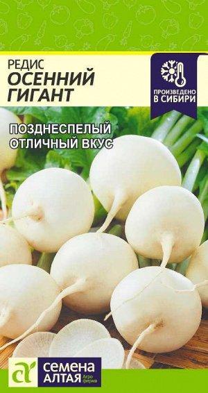 Редис Осенний Гигант/Сем Алт/цп 2 гр.