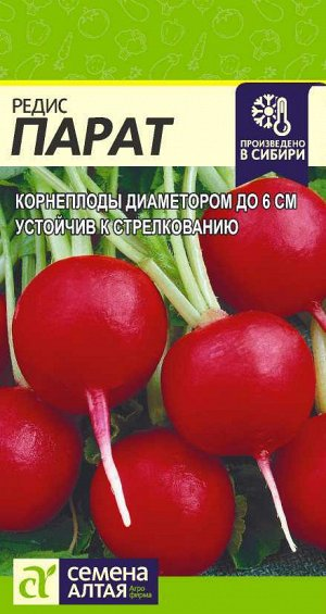 Редис Парат/Сем Алт/цп 2 гр.