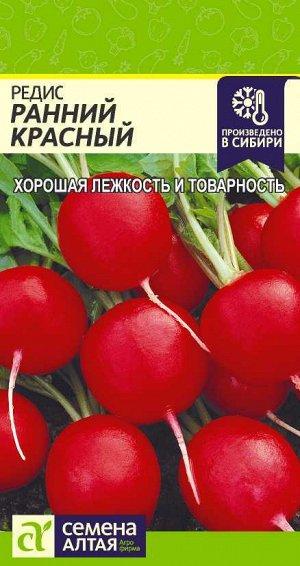 Редис Ранний Красный/Сем Алт/цп 2 гр.