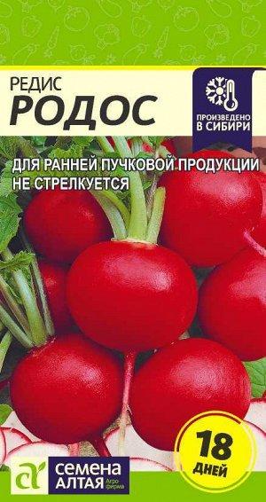 Редис Родос/Сем Алт/цп 2 гр.
