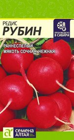 Редис Рубин/Сем Алт/цп 2 гр.