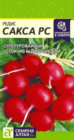 Редис Сакса РС/Сем Алт/цп 2 гр.