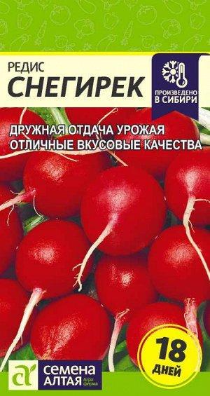 Редис Снегирек/Сем Алт/цп 2 гр.