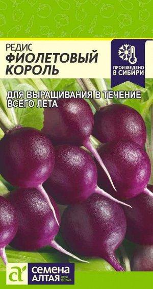Редис Фиолетовый Король/Сем Алт/цп 2 гр.