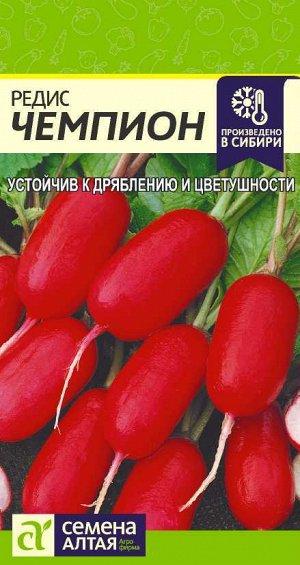 Редис Чемпион/Сем Алт/цп 2 гр.