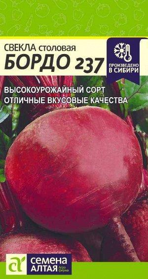 Свекла Бордо 237/Сем Алт/цп 3 гр.