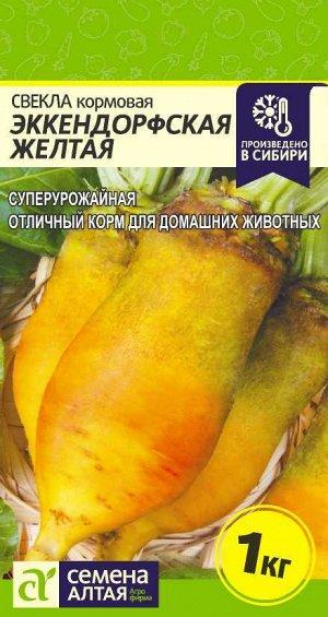 Свекла Кормовая Эккендорфская Желтая/Сем Алт/цп 3 гр.