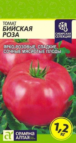 Томат Бийская Роза/Сем Алт/цп 0,05 гр. Сибирская Селекция!