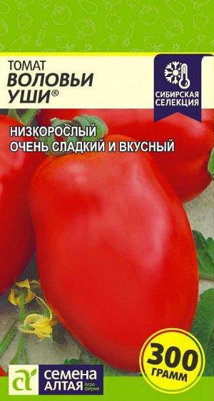 Томат Воловьи Уши/Сем Алт/цп 0,05 гр. Наша Селекция!