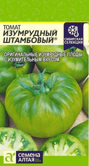 Томат Изумрудный Штамбовый/Сем Алт/цп 0,05 гр. Наша Селекция!