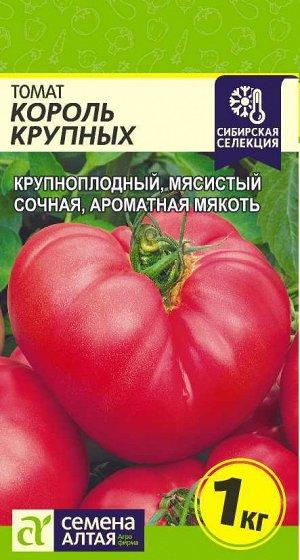 Томат Король Крупных/Сем Алт/цп 0,05 гр, Наша Селекция!