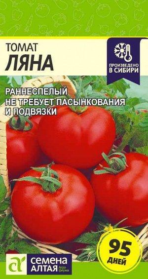 Томат Ляна/Сем Алт/цп 0,1 гр.