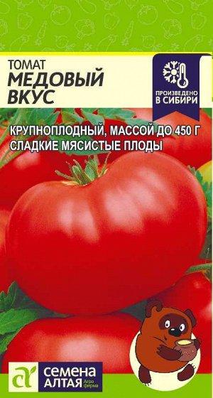 Томат Медовый вкус/Сем Алт/цп 0,05 гр.