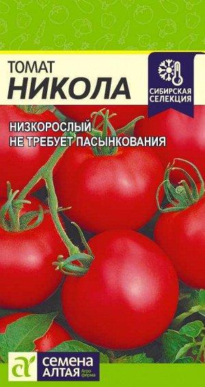 Томат Никола/Сем Алт/цп 0,05 гр. Сибирская Селекция!