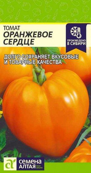 Томат Оранжевое Сердце/Сем Алт/цп 0,1 гр.