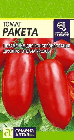 Томат Ракета (Красная)/Сем Алт/цп 0,05 гр.
